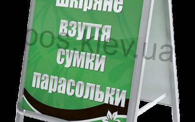 Штендер Алюминиевый (Сменное изображение)