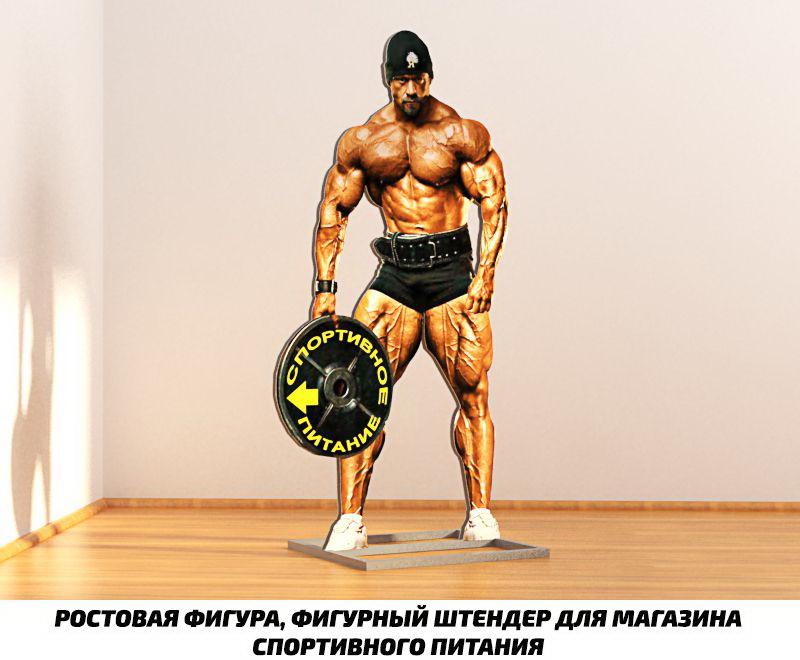 Ростовая фигура, указатель, объемный, ооб'ємна фігура, фигурный штендер, магазин спортивного питания