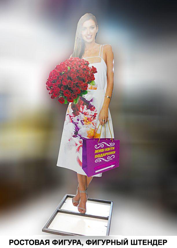 Штендер-ростовая фигура для магазина цветов