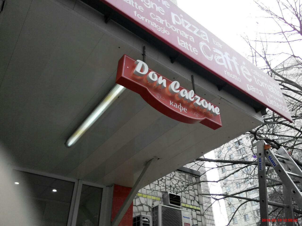 Вывеска для кафе Don Calzone