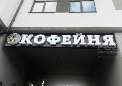 """Рекламные буквы с логотипом """"Кофе Босс"""""""