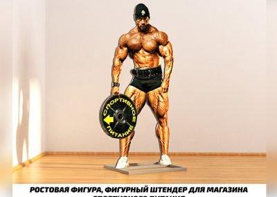 Ростовая фигура для магазина спортивного питания