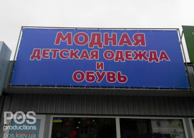 Натяжной баннер для магазина детской одежды