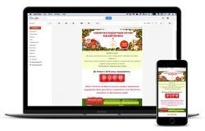 создание онлайн письма
